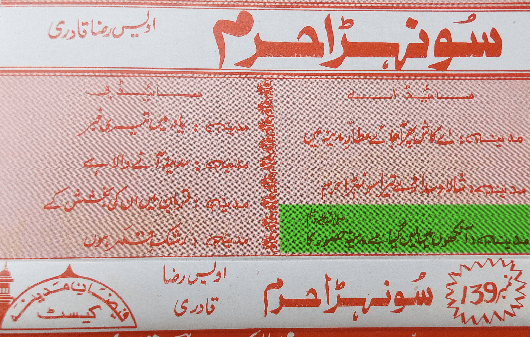 Sohna Haram