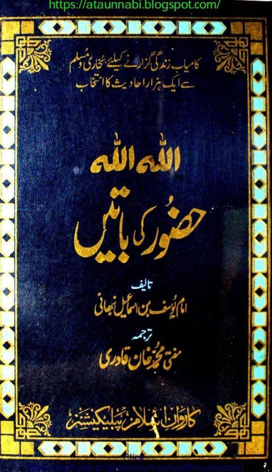 اللہ حضور کی باتیں