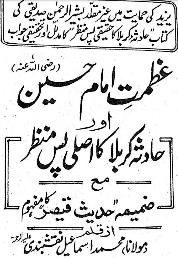 Azmat E Imam Hussain Aur Hadsa E Karbal Ka Haqeeqi Pasmanzar By Allama Muhammad Ismaeel Naqshbandi