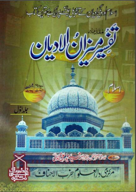 TafseerMizanUlAdyan
