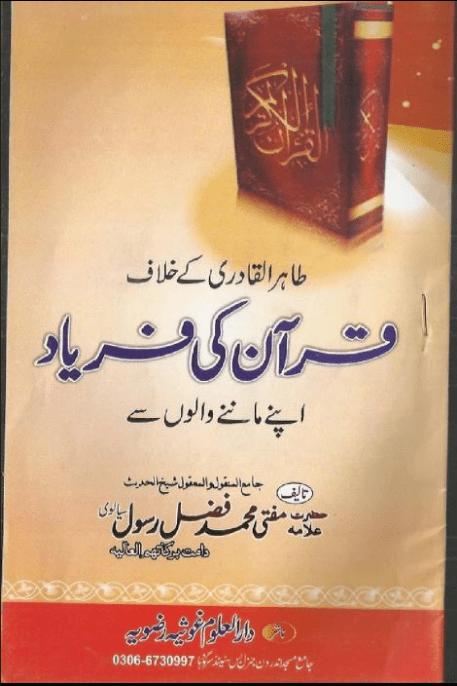 Tahir Ul Qadri Kay Khilaf Quran Ki Faryad By Allama Mufti Muhamamd Fazle Rasool Sialvi