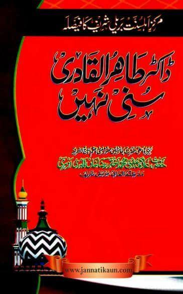 Tahir-ul-Qadri Sunni Nahi