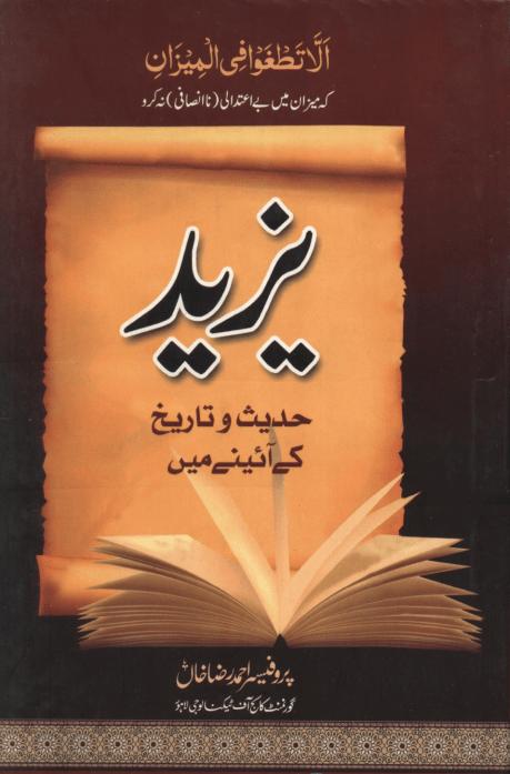 Yazeed Baydeed