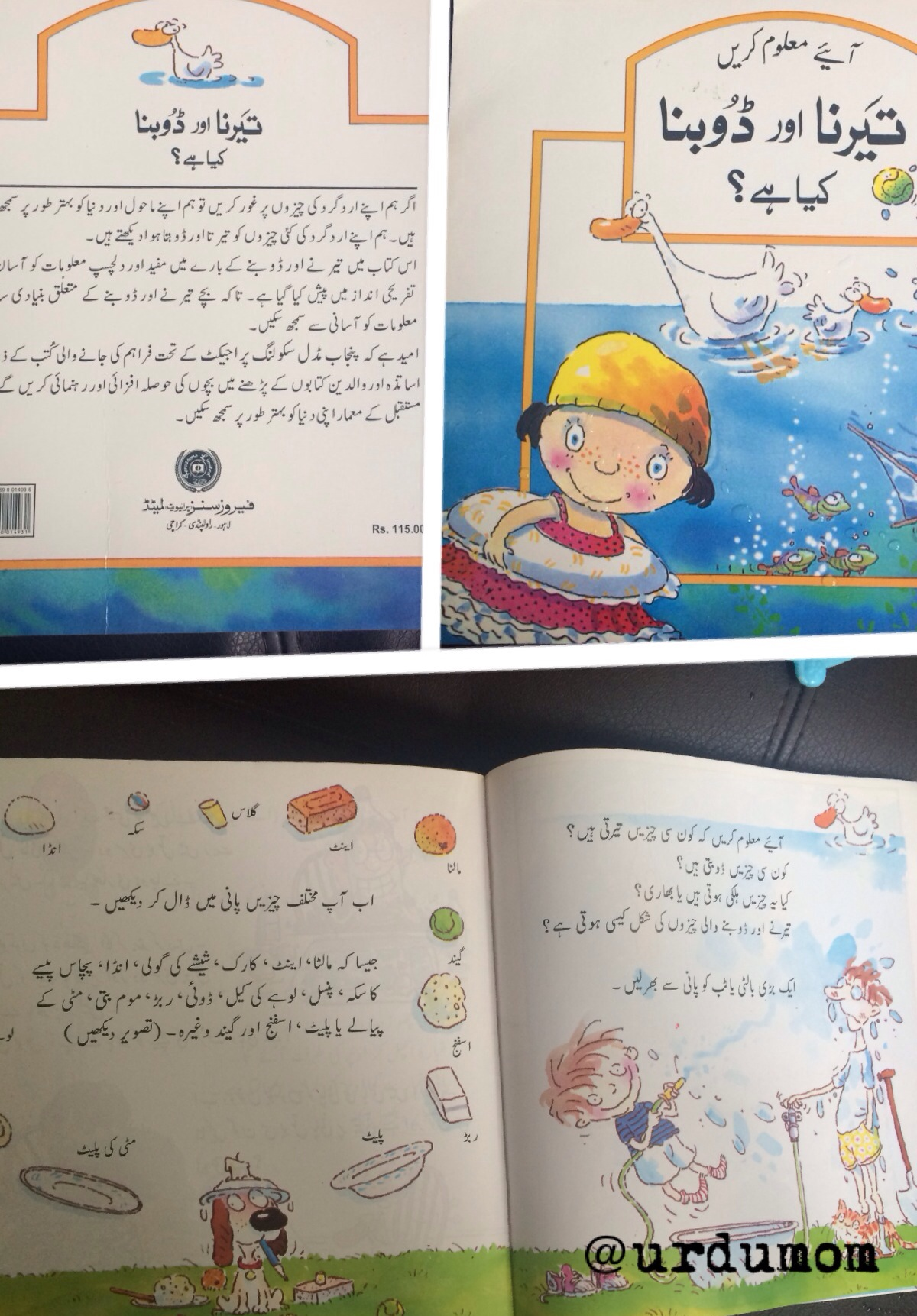 Sink And Float Teyrna Aur Doobna Activity In Urdu