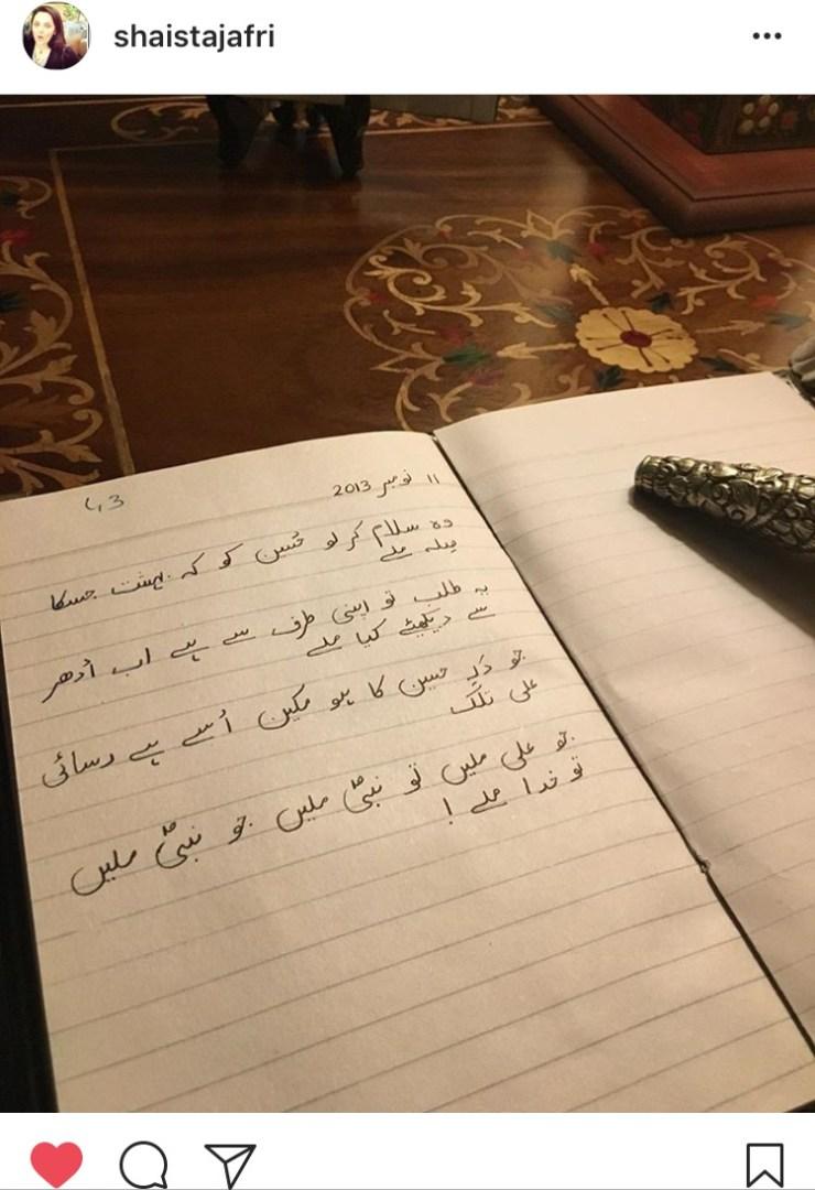 Salam ko Imam Hussain