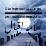 Favorite verses of Allama Iqbal