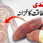 شکر قندی: صحت اور طاقت کا خزانہ – Sweet Potatoes