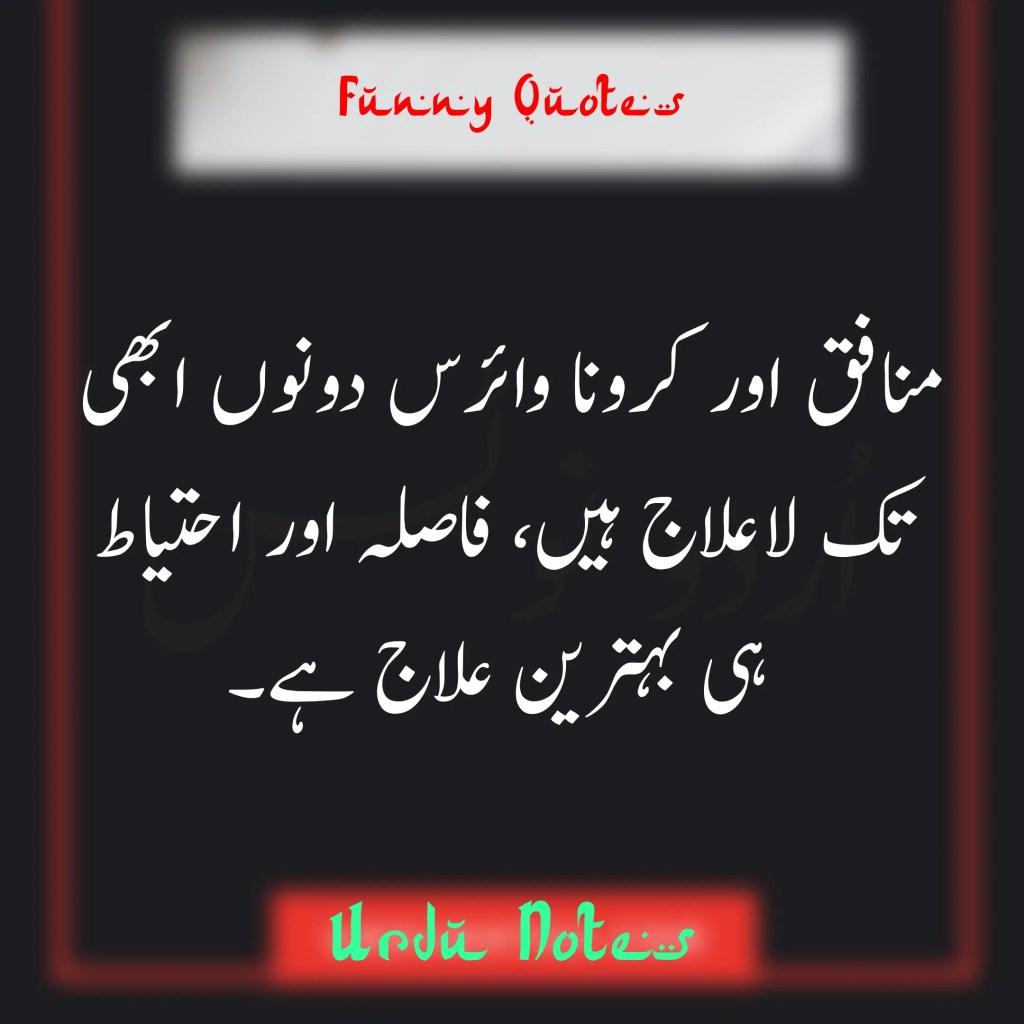 Funny Quotes In Urdu 10