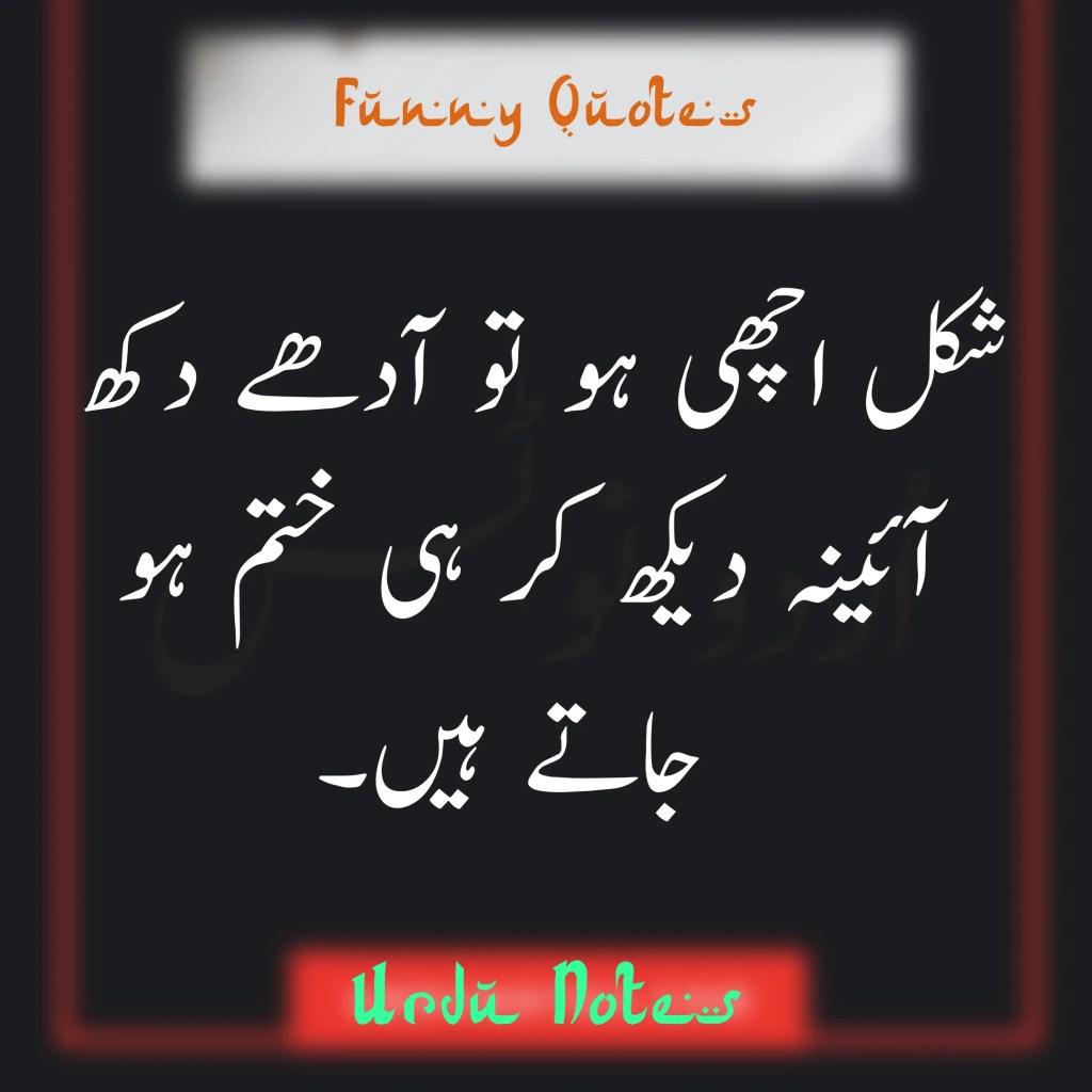 Funny Quotes In Urdu 9