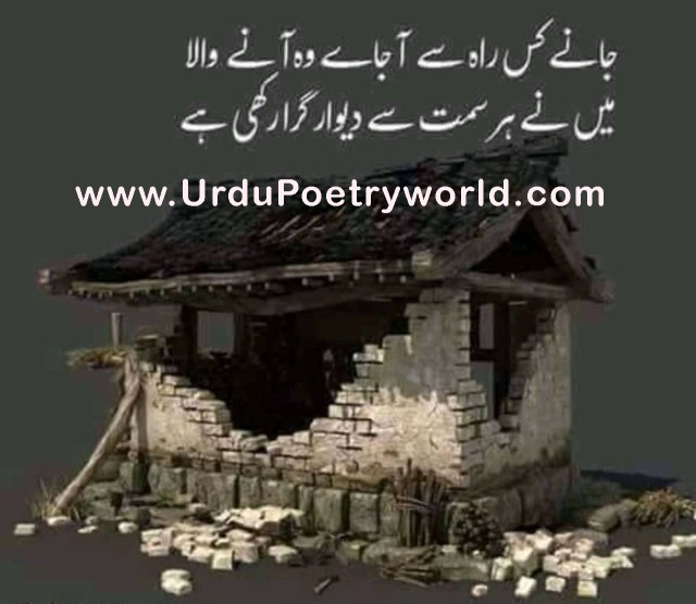 Poetry | Urdu Sad Poetry | Sad Poetry Images - Urdu Poetry World