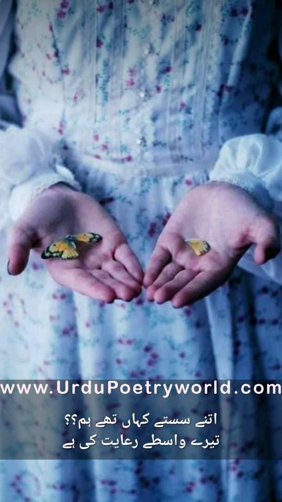 Romantic Poetry | Romantic Shayari | Poetry Pics - Urdu Poetry World