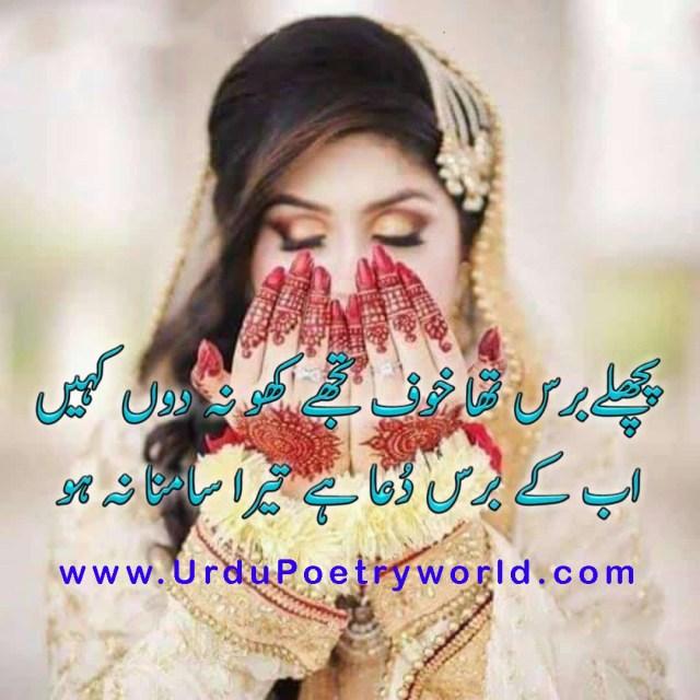 Urdu Sad Poetry Pics | Lovers Sad Shayari Pics - Urdu Poetry World,Sad Shayari, Sad Shayari Poetry Pics, Poetry Images
