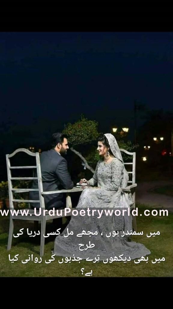Urdu Romantic Poetry Pics   Urdu Romantic Shayari - Urdu Poetry World, Urdu Romantic Shayari Pics, Romantic Poetry 2 Lines