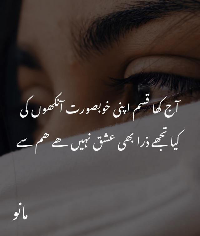 Urdu Sad Poetry Images | Sad shayari Pics | Short Poetry - Urdu Poetry World, Urdu 2 Lines Sad Poetry Images, Sad Shayari Pics, Sad Lovers Poetry
