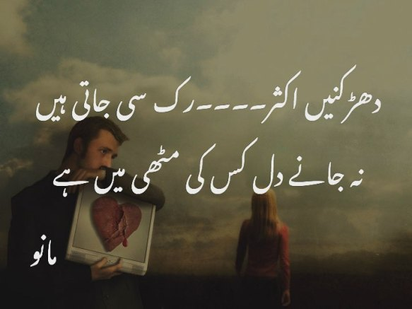Sad Urdu Poetry Pics | Urdu Sad Shayari Pics - Urdu Poetry World, sad Shayari Poetry, sad Poetry Images, Poetry Pics