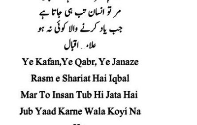 Allama Iqbal Islamic Shayari images of Iqbal shayari iqbal urdu