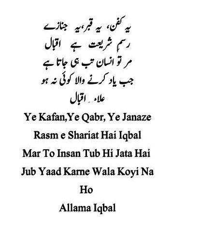 Allama Iqbal Islamic Shayari images of Iqbal shayari iqbal urdu
