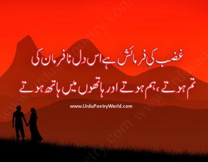 Urdu Romantic Poetry Best Romantic Shayari in English