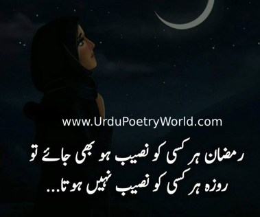 Ramdan Mubarak Poetry in Urdu 2019 Ramdan Images