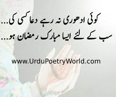 Ramzan Mubarak Poetry Images Ramzan Mubarak Urdu Sad Poetry
