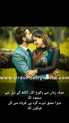 Best New Romantic Couples Romantic Urdu Poetry