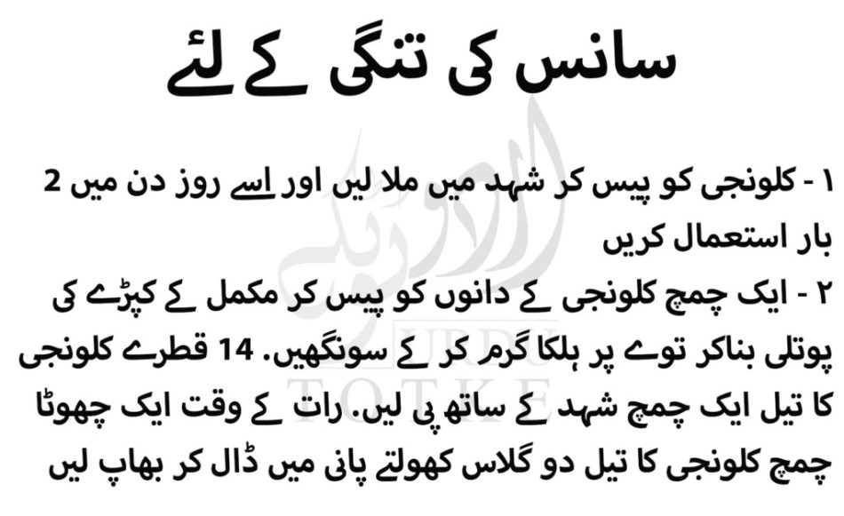 asthma treatment in urdu