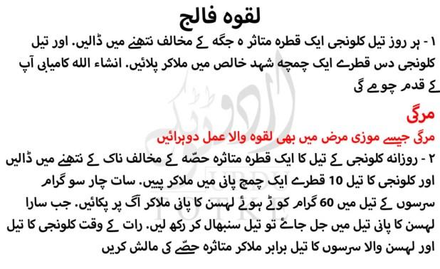 laqwa treatment