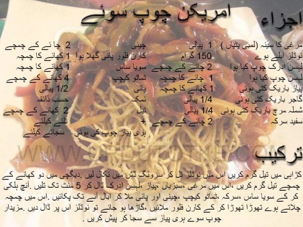 american chop suey recipe in urdu