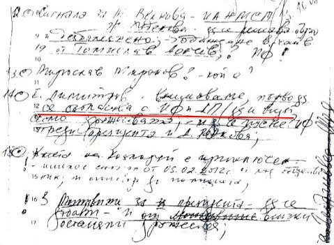 Оригиналната записка ДП в изчезналия тефтер на Филип Златанов
