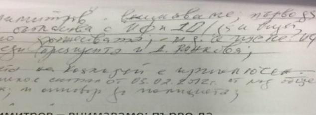 """Ксерокопието на изчезналия тефтер на Златанов, в който """"ДП"""" е станало """"10"""""""