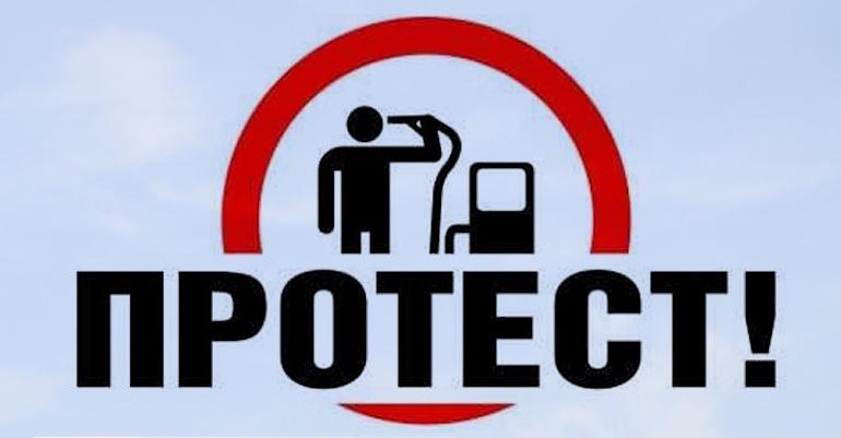 протест горива