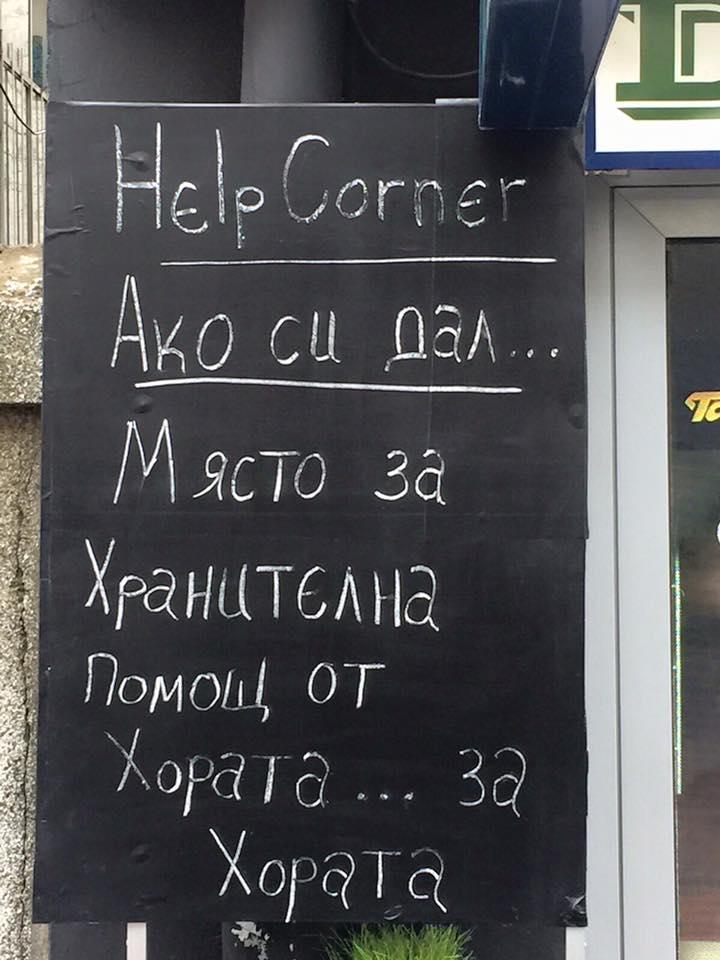 """Пред магазинчето """"Decoupage"""" на """"Славянска"""""""