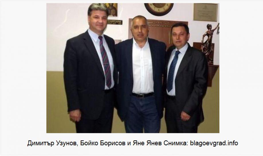 Отляво надясно: Димитър Узунов, Бойко Борисов, Яне Янев