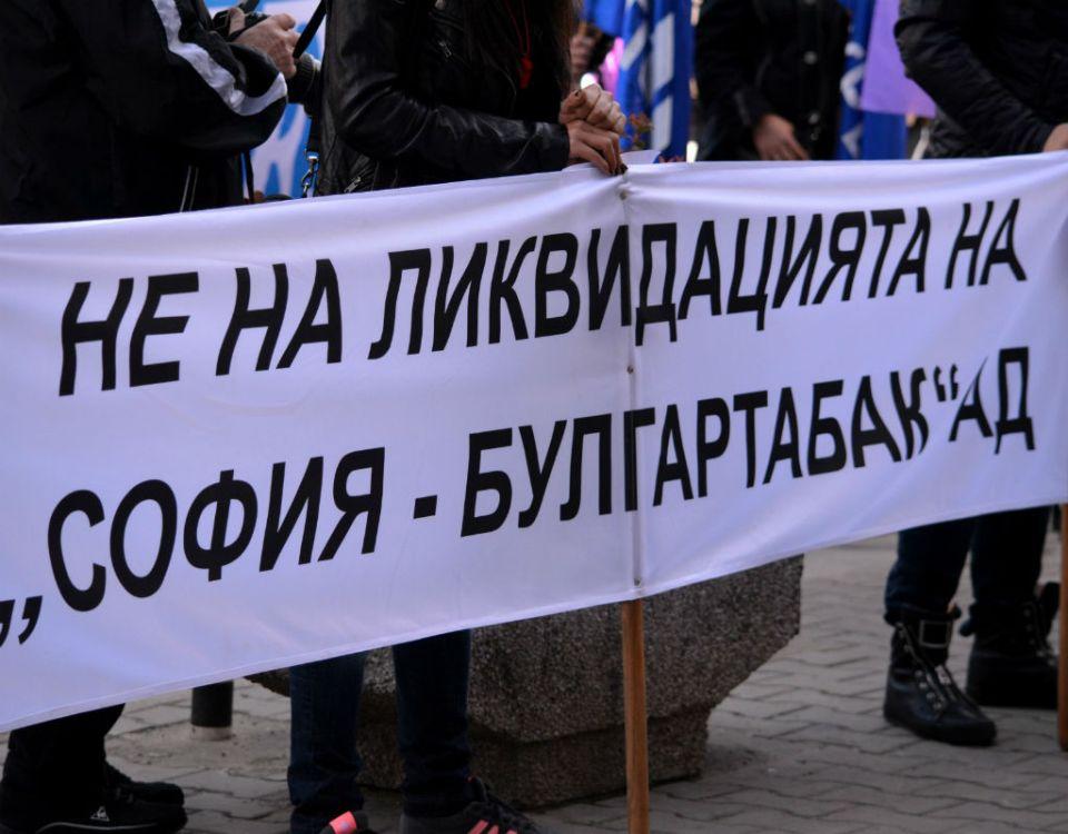 БТ протести