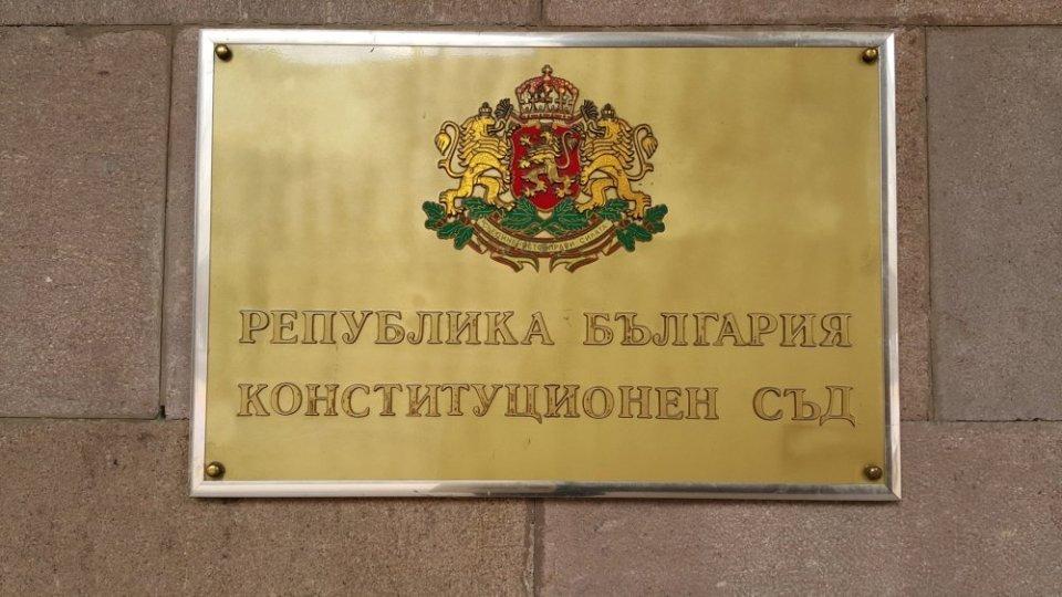 КС конституционен съд