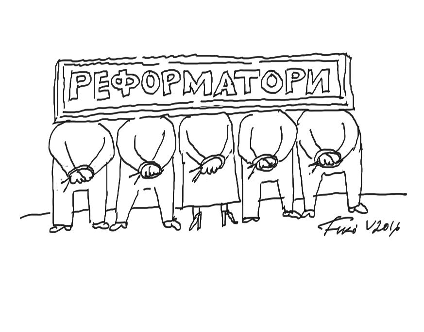 реформатори