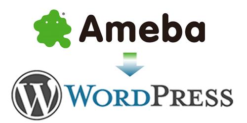 ameba_wordpress