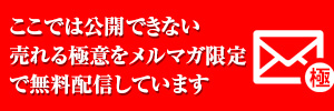 売れるネットショップの極意メルマガを無料登録