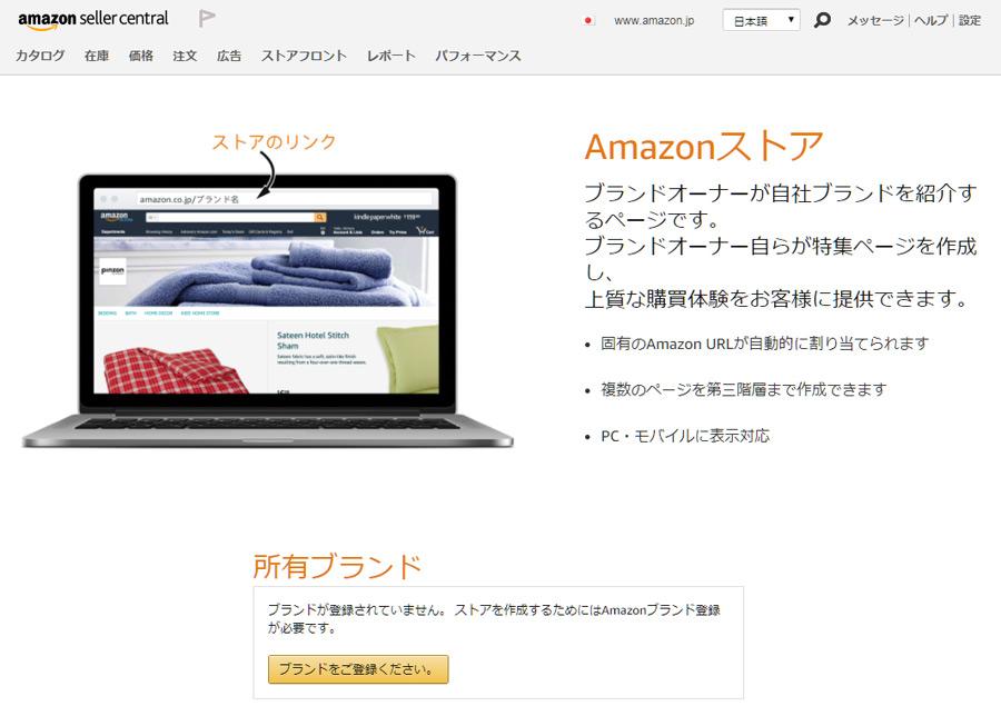 Amazonストアとは