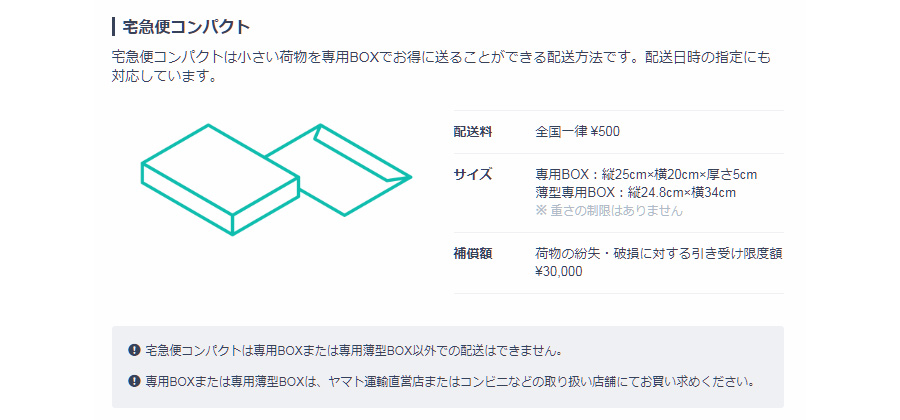 かんたん発送(ヤマト運輸連携)