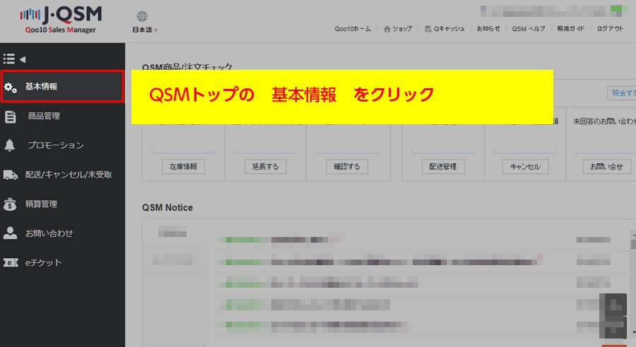 Qoo10(キューテン)のトップページにバナーを掲載する方法