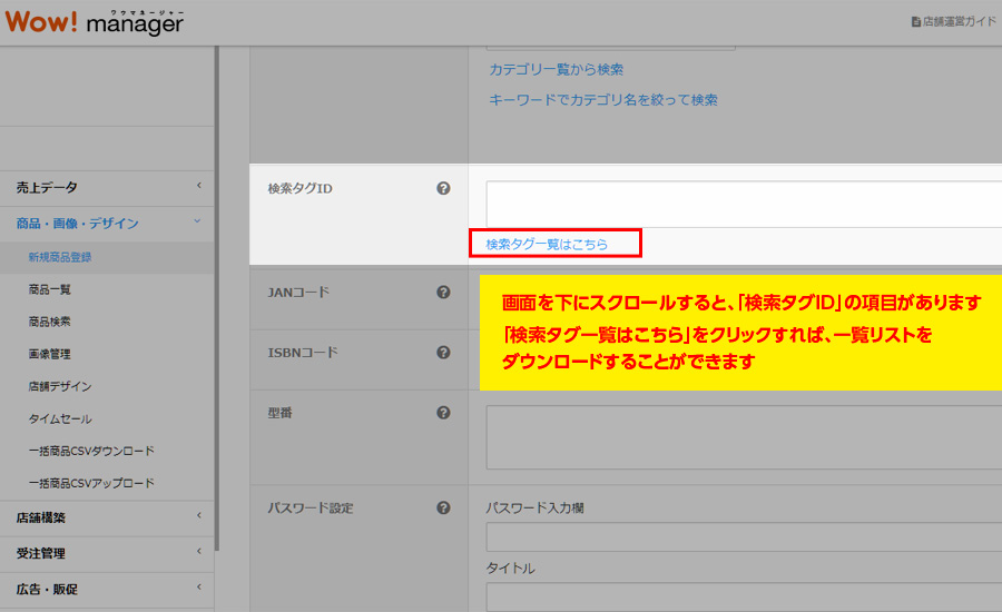 Wowma検索タグIDの絞込み表示