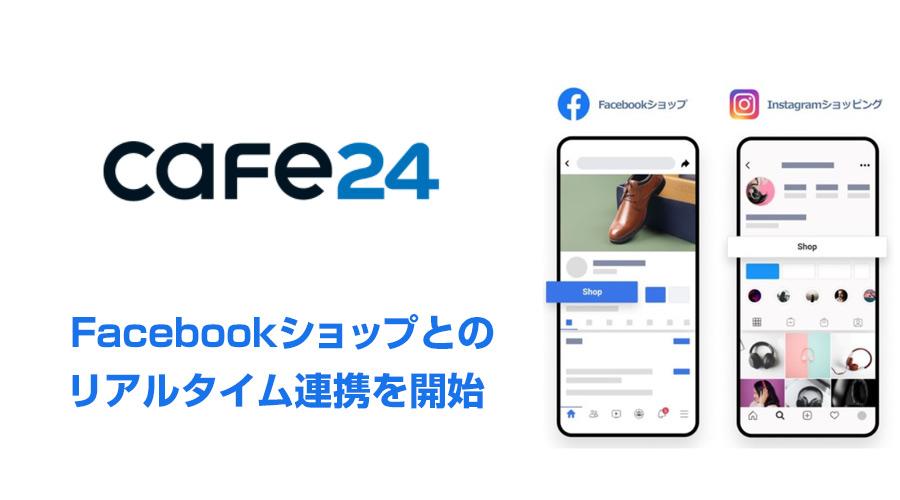 無料ネットショップ開業システムのCafe24が「Facebookショップ」とのリアルタイム連携を開始