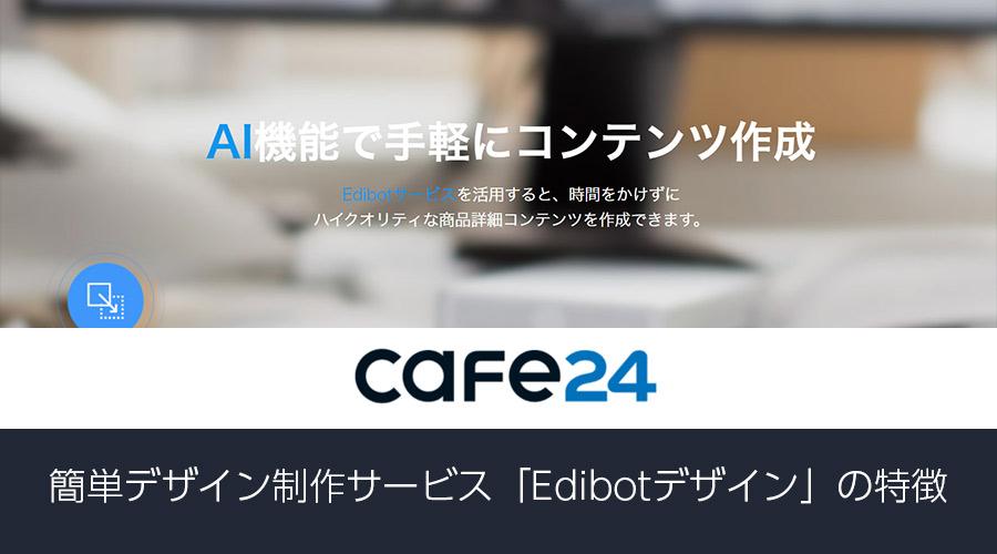 無料ネットショップ開業システムのCafe24の簡単デザイン制作サービス「Edibotデザイン」の特徴