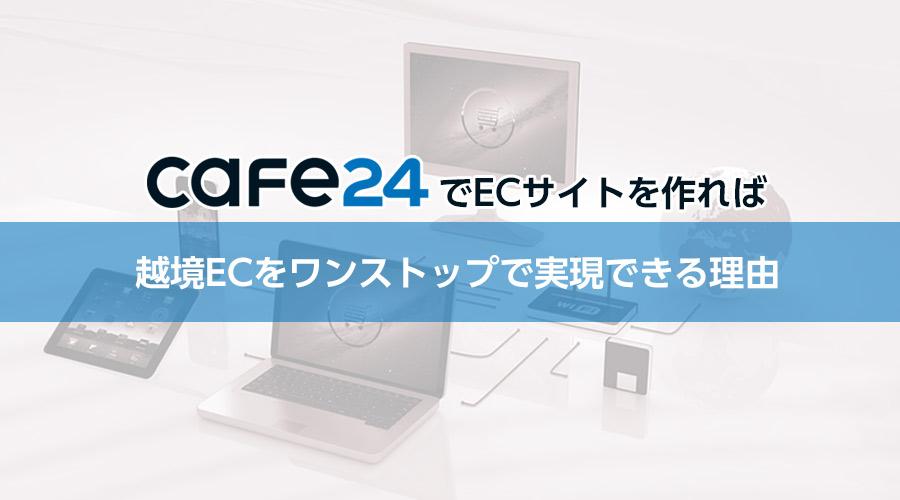 Cafe24なら越境ECをワンストップで実現可能
