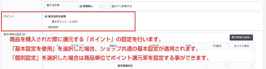 Cafe24で商品を詳細に登録する方法