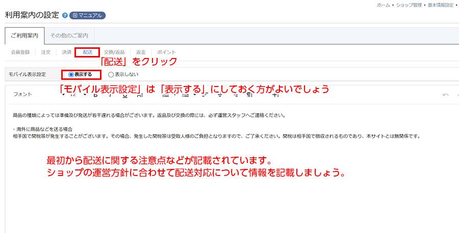 Cafe24の「基本情報設定」の手順