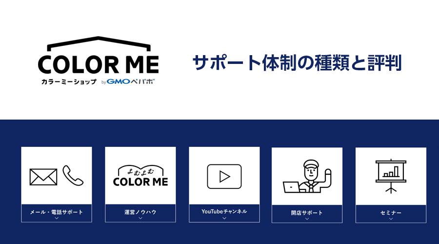 ネットショップの電話サポートがある「カラーミーショップ」のサポート体制の種類と評判