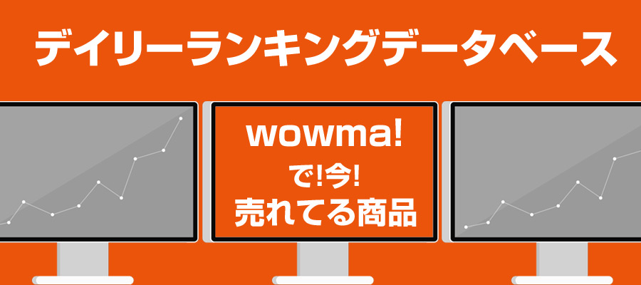wowma人気ランキング