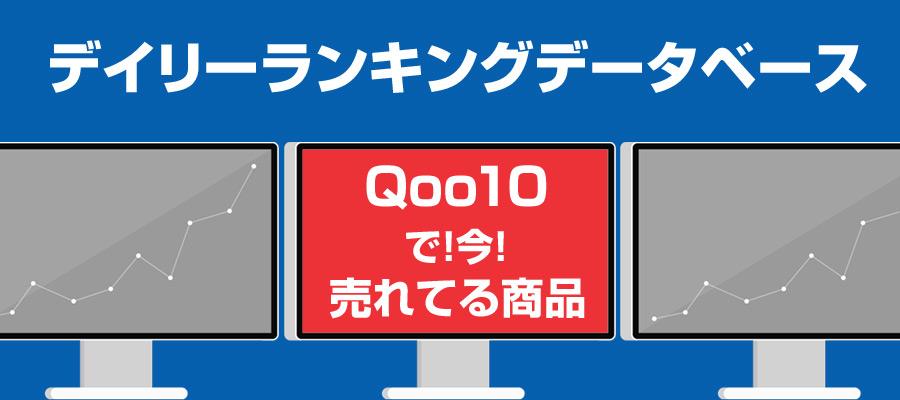 Qoo10デイリーランキング